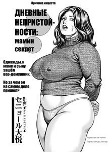 Senor Daietsu Kyonyuu Mama to Kinshin Soukan Ch. 2 Russian Hentai Manga