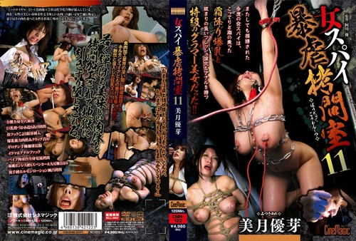 CMN-122 Female Spy Violence Torture Chamber 11 Yu Mizuki Bud