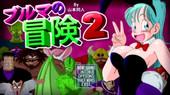 YamamotoDoujinshi - BULMA ADVENTURE 2 - Full game