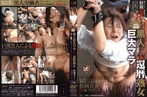 GMED-020 Kimiko Matsuoka Milf Huge Black VS Mara Sixtieth Birthday