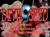 Pon de Ushi - Devil Seed