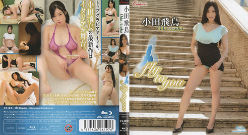 [KIDM-687B] Oda Asuka 小田飛鳥 fly to you BD
