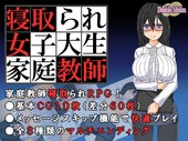 Double Melon - Netorare is college student tutor