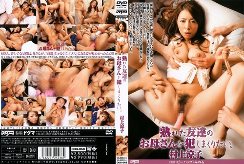 DDB-068 Committed The Mother Of The Friend You Want To Roll Porn Ryoko Murakami